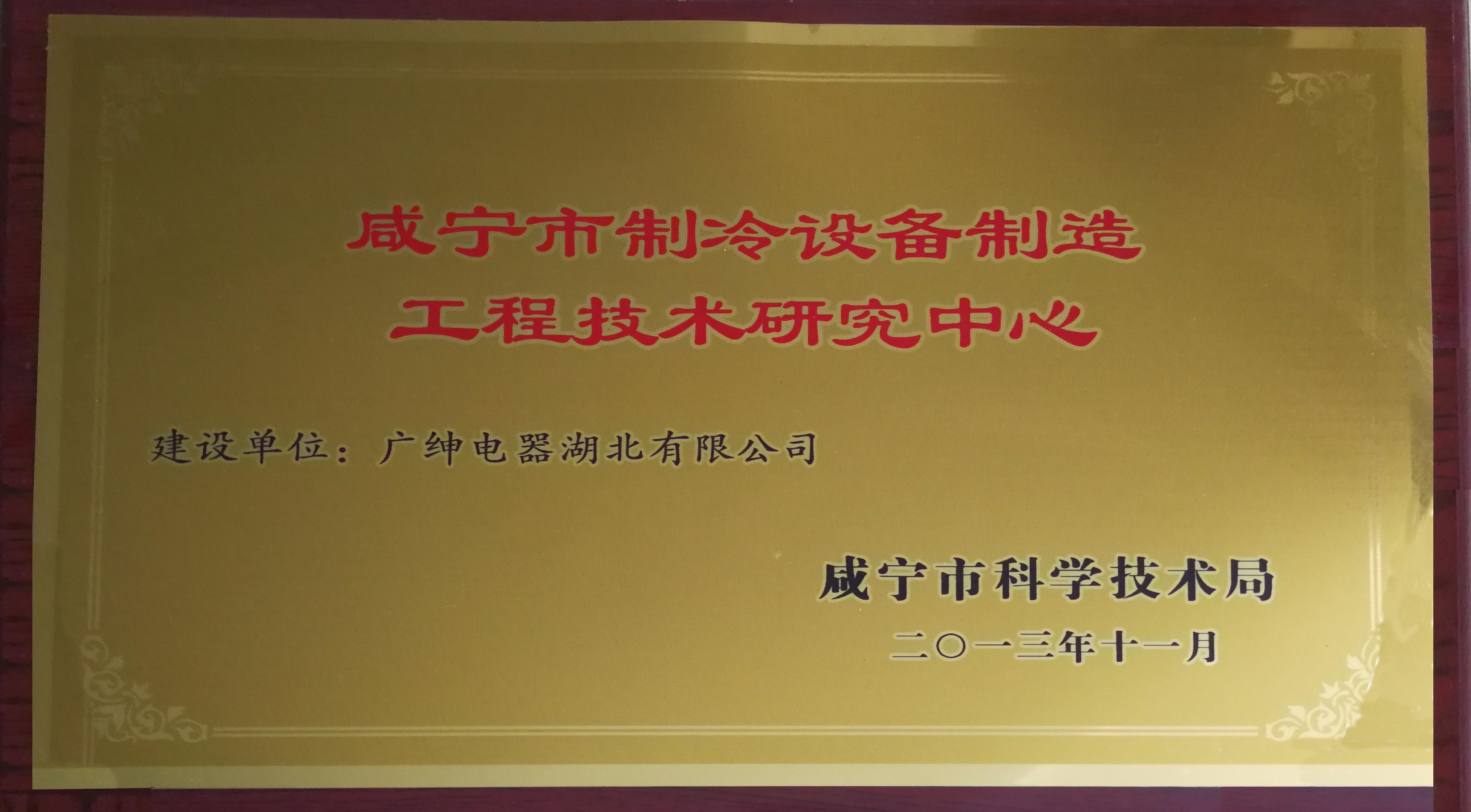 咸宁市制冷设备制造工程技术研究中心.jpg